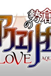 Sousei no Aquarion Evol
