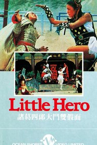 Little Hero