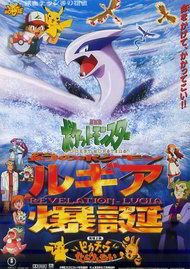 Gekijouban Pocket Monsters: Maboroshi no Pokemon Lugia Bakutan