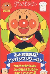 Minna Atsumare! Anpanman World
