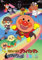 Sore Ike! Anpanman: Black Nose to Mahou no Uta