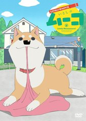 Lovely Movie: Itoshi no Muuco
