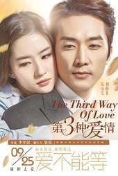 The Third Way of Love