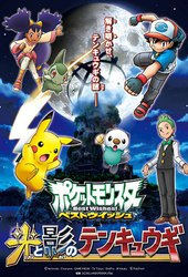 Pocket Monsters: Best Wishes! Hikari to Kage no Tenkyuugi