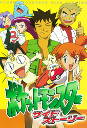 Pocket Monsters Side Stories