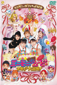 Minimoni. the Movie Okashi na Daibouken!