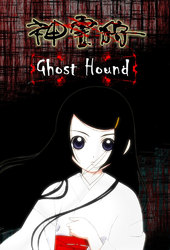 Shinreigari: Ghost Hound