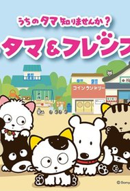 Tama & Friends: Uchi no Tama Shirimasenka?