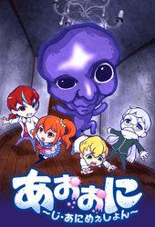 Ao Oni: The Animation