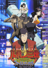 Lupin Sansei Episode 0: 'First Contact'