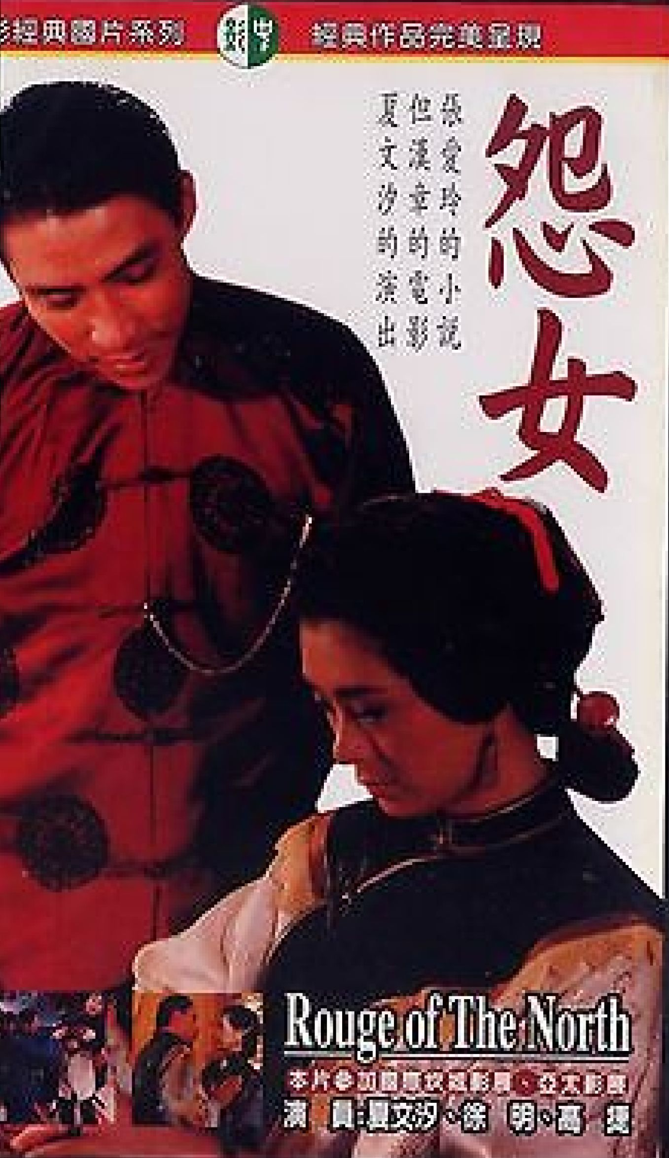 an overview of the treatment of women in china through history Book summary about the woman exploring how her chinese cultural history can be reconciled with her and womanhood are defined is through.
