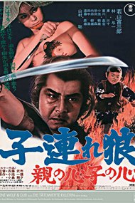 Lone Wolf and Cub: Baby Cart in Peril