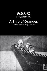 A Ship of Oranges