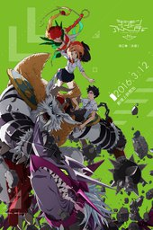Digimon Adventure Tri. - Chapter 2: Determination