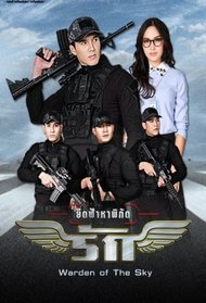 Paragit Ruk The Series : Yeut Fah Ha Pigat Ruk
