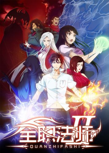 Quanzhi Fashi 2 (Anime TV 2017
