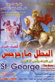 Saint George the Hero