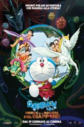 Doraemon the Movie: Nobita and the Birth of Japan