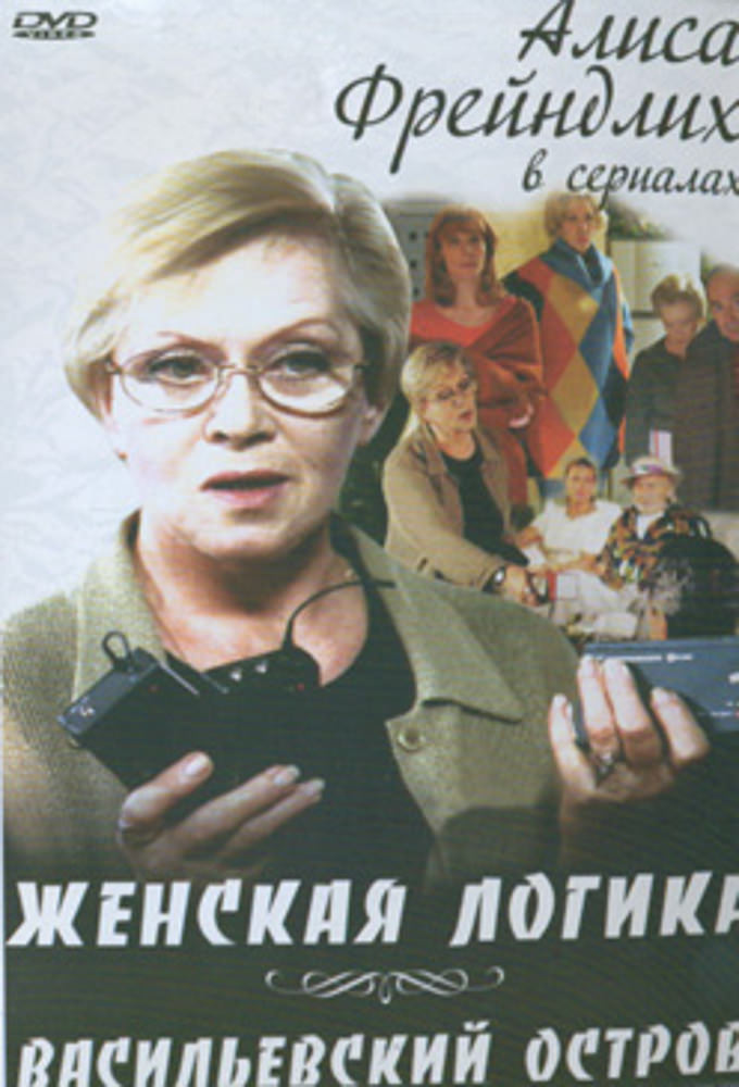 «Фильм Женская Логика Все Серии Смотреть» — 2015