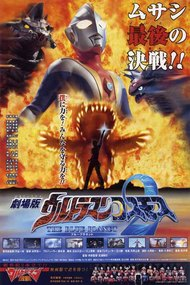 Ultraman Cosmos 2: The Blue Planet