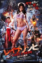 Rape Zombie: Lust of the Dead 5
