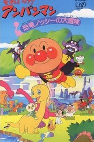 Go! Anpanman: Nosshi the Dinosaur's Big Adventure