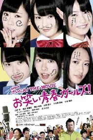 NMB48 Geinin! The Movie: Owarai seishun gâruzu!