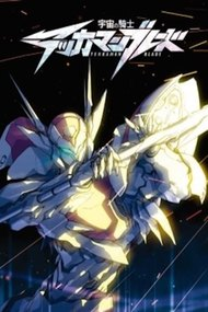 Tekkaman Blade: Twin Blood