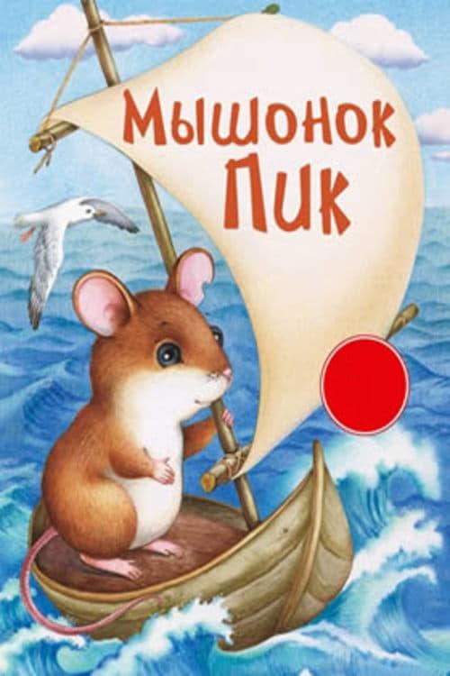 Сказка в картинках мышонок пик, днем рождения