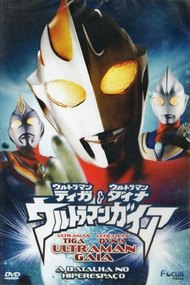 Ultraman Tiga & Ultraman Dyna & Ultraman Gaia: The Battle in Hyperspace