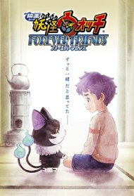 Eiga Youkai Watch: Forever Friends