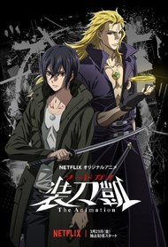 Sword Gai The Animation
