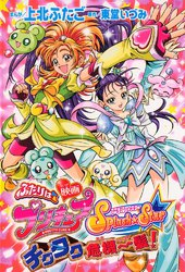 Futari wa Precure: Splash Star