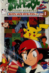 TV-ban Pocket Monsters Special Masara Town Hen Soushuuhen