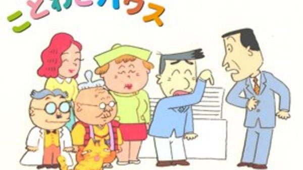Kotowaza House Episode 1