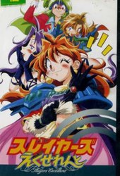 Slayers Excellent