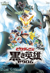 Gekijouban Pocket Monsters: Best Wishes! - Victini to Kuroki Eiyuu Zekrom