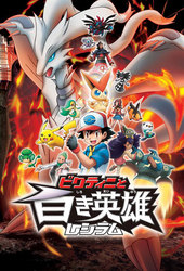 Gekijouban Pocket Monsters: Best Wishes! - Victini to Shiroki Eiyuu Reshiram