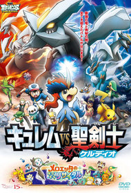 Gekijouban Pocket Monsters: Best Wishes! - Kyurem vs Seikenshi Keldeo