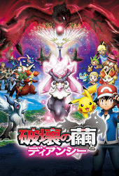 Pocket Monsters XY: Hakai no Mayu to Diancie
