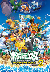 Pocket Monsters: Best Wishes! Season 2
