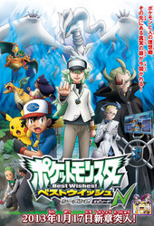 Pocket Monsters: Best Wishes! Season 2 - Episode N