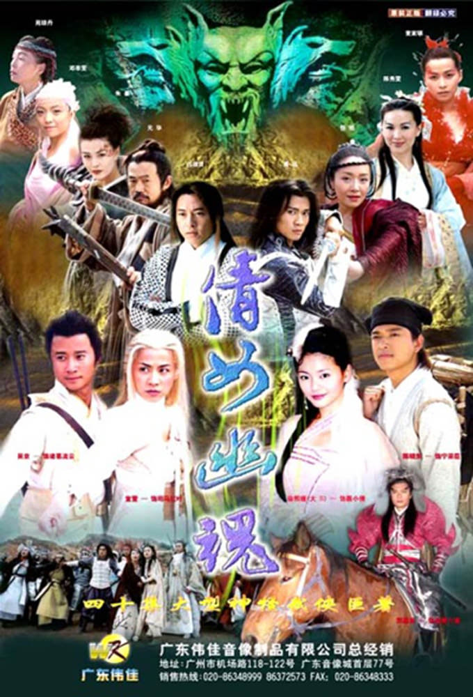 China Ghost Story