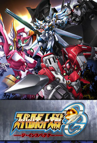 Super Robot Taisen OG: The Inspector
