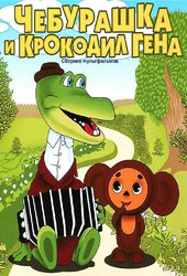 Cheburashka and Gena the Crocodile
