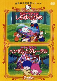 Hello Kitty no Shirayuki Hime