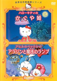 Hello Kitty no Kaguya-hime