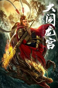The Monkey King Caused Havoc in Dragon Palace