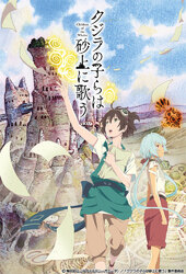 Kujira no Kora wa Sajou ni Utau (Children of the Whales)