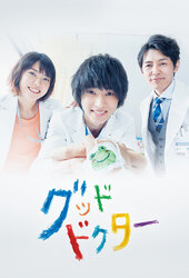 Good Doctor (JP)